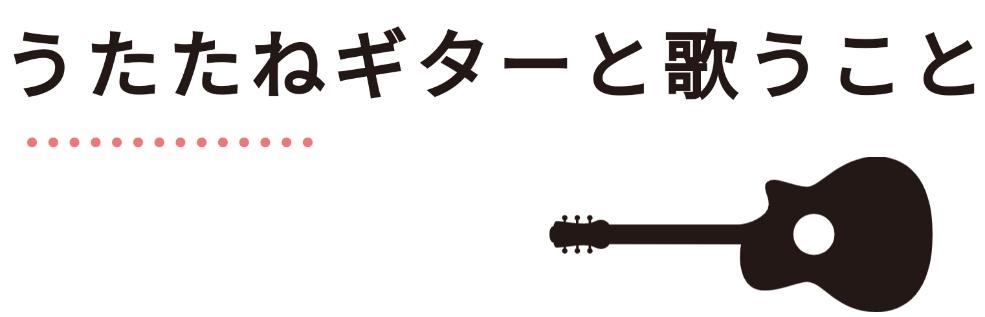 うたたねギターと歌うこと